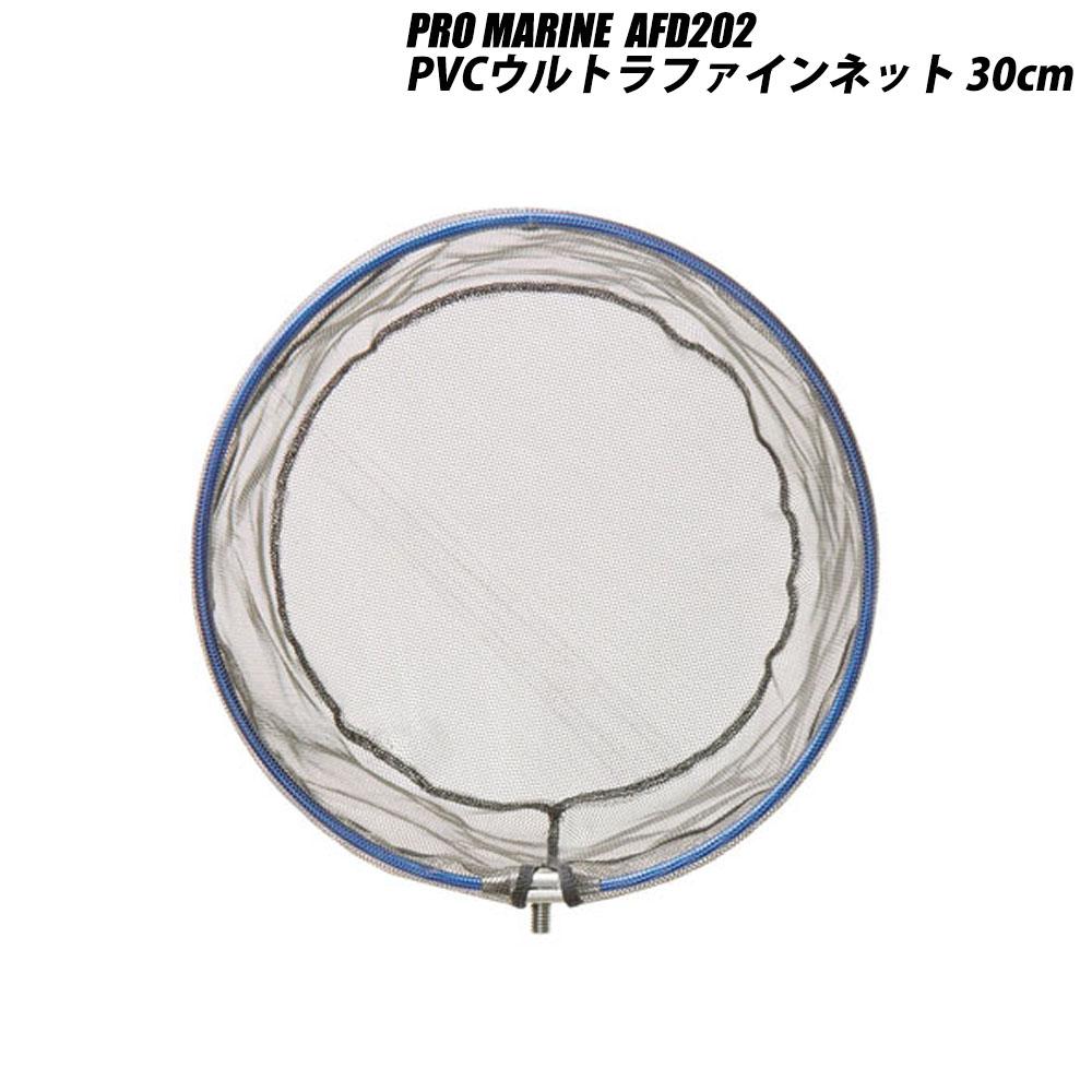 PRO MARINE AFD202-30 PVCウルトラファインネット 30cm(hd-432304)