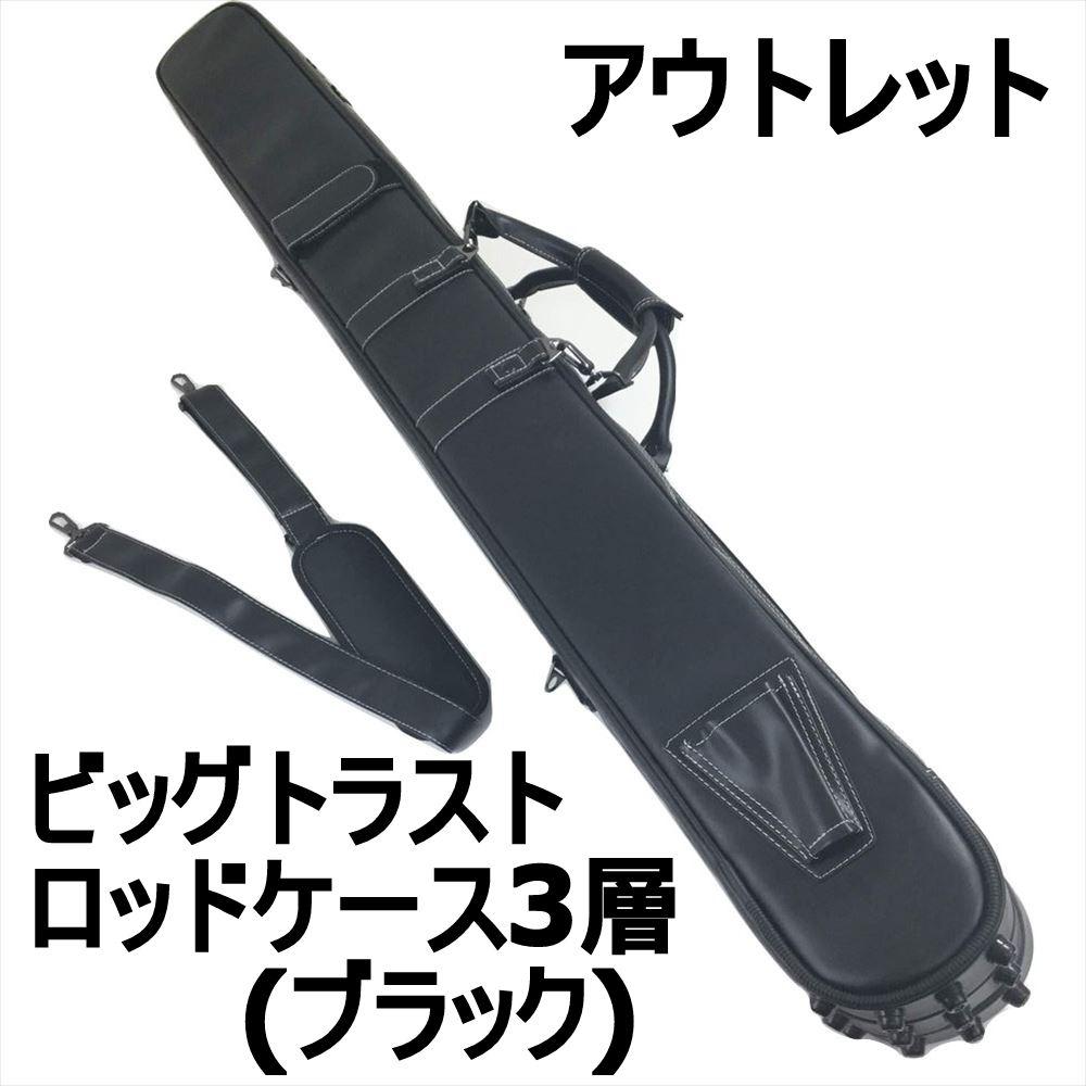 【アウトレット】 ビッグトラスト ロッドケース3層 (ブラック) (out-in-daishin-730483)