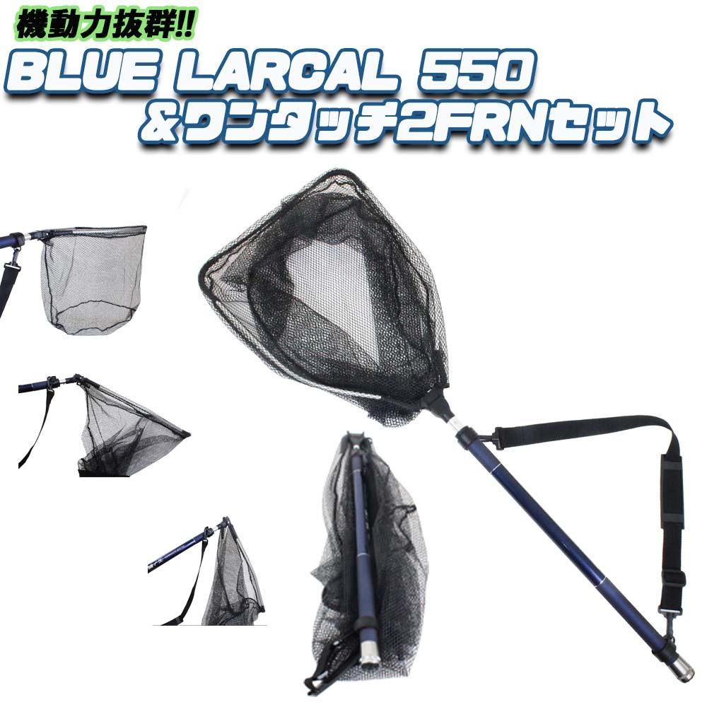 携帯に便利 BLUE LARCAL 550&ワンタッチ2FRNセット 120サイズ(landingset-063)