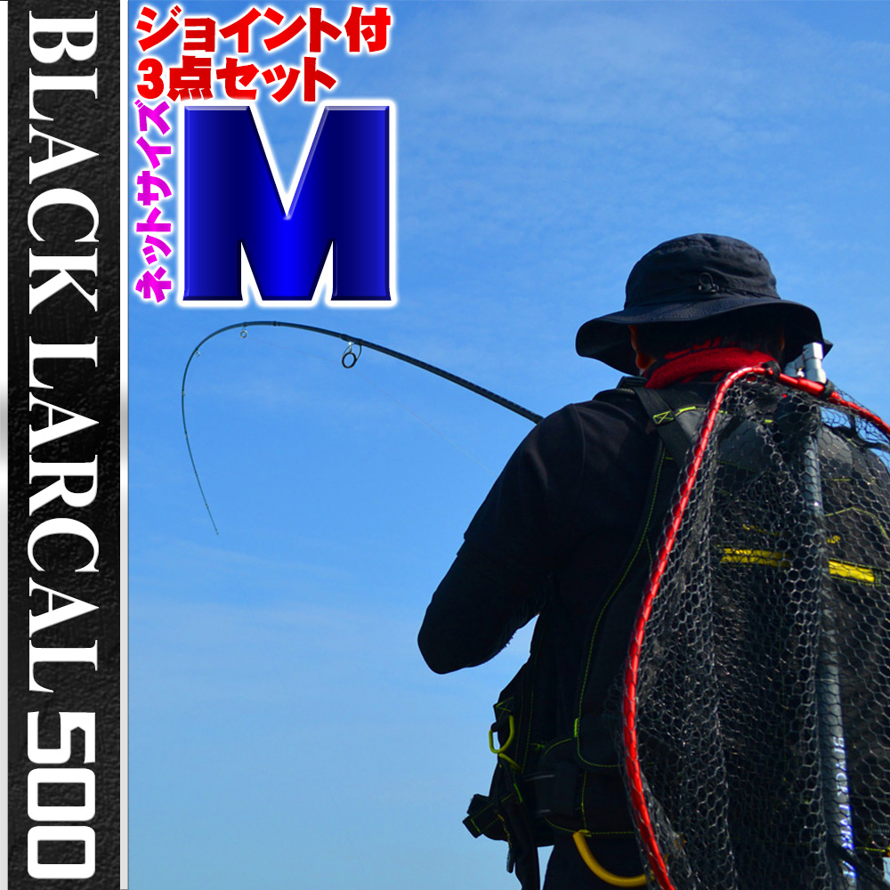 ショアソルト専用ランディングセット!BLACK LARCAL 500+ランディングネットM+エボジョイント 3点セット(landingset-099)