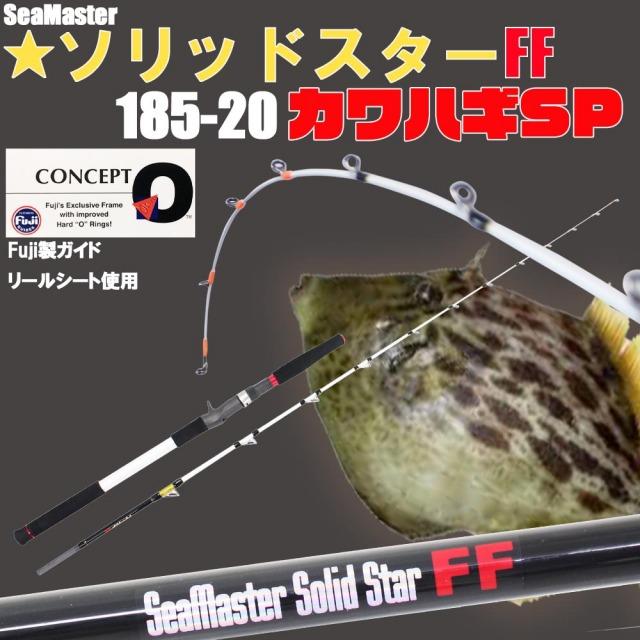カワハギ キスにオススメ 船竿 シーマスター ソリッドスター FF 185-20 (sip-085746)