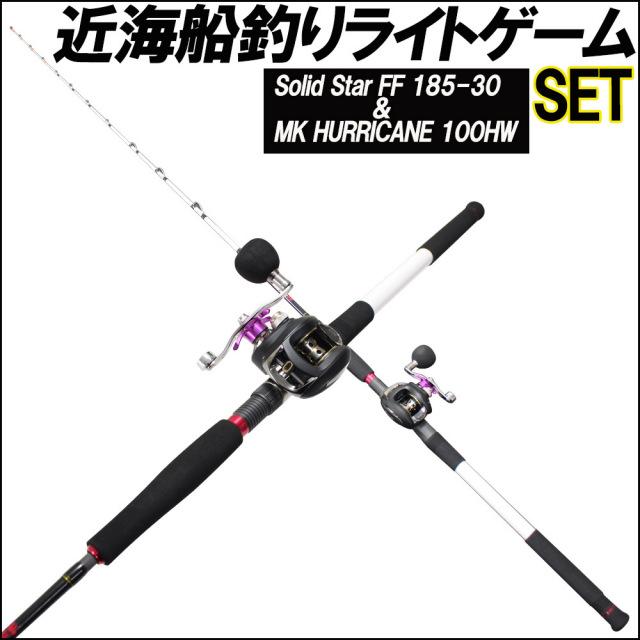 近海船釣りライトゲームセット ソリッドスター FF 185-30 & CC ベイト BJ100H /100HL(085753-spl-1402)