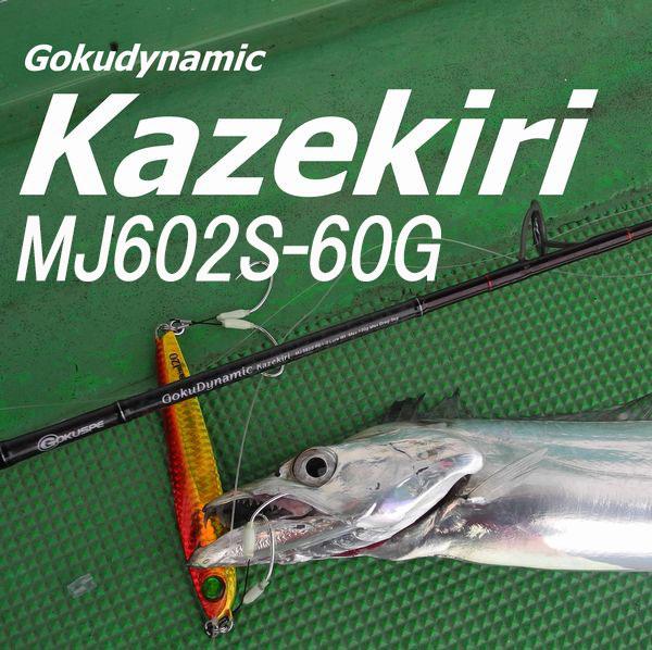 ☆ポイント5倍☆ゴクダイナミックカゼキリ (GokuDynamic Kazekiri) Lure Wt MAX60g MJ602S-60G スピニングタイプ (100059)