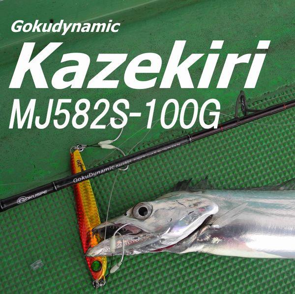 ☆ポイント5倍☆ゴクダイナミックカゼキリ (GokuDynamic Kazekiri)MJ582S-100G スピニングタイプ (100061)