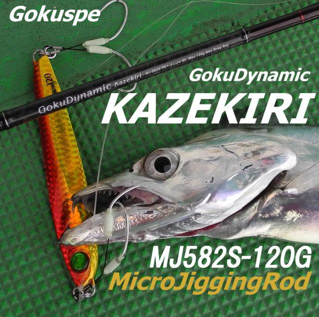 ☆ポイント5倍☆ゴクダイナミックカゼキリ (GokuDynamic Kazekiri)MJ582S-120G スピニングタイプ (100062)