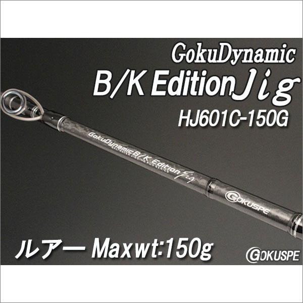 ☆ポイント10倍☆Gokuspe GokuDynamic B/K Edition HJ601C-150Gルアー Maxwt:150g (100063)