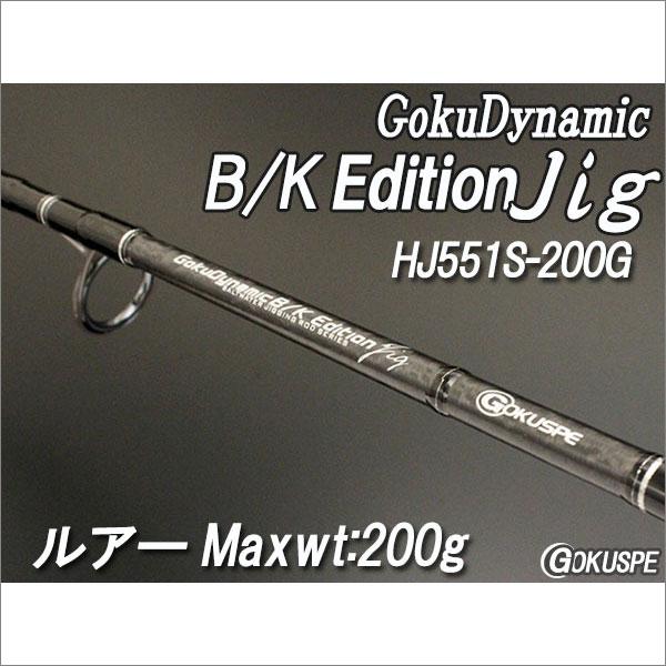 Gokuspe GokuDynamic B/K Edition HJ551S-200Gルアー Maxwt:200g (100064)
