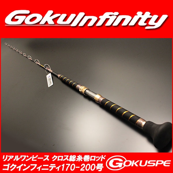 クロス総糸巻 リアルワンST Gokuinfinity170-200号 (デカ当付) (100085)