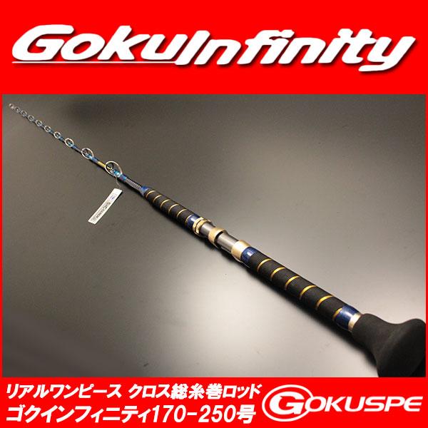 クロス総糸巻 リアルワンST Gokuinfinity170-250号 (デカ当付) (100086)