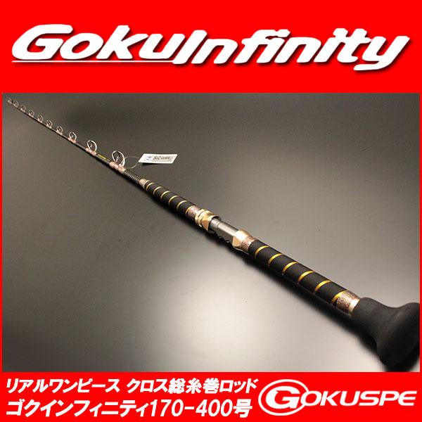 クロス総糸巻 リアルワンST Gokuinfinity170-400号 (デカ当付) (100088)