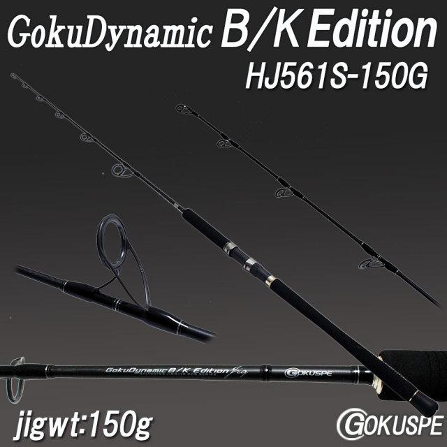 Gokuspe GokuDynamic B/K Edition HJ561S-150G (100090)