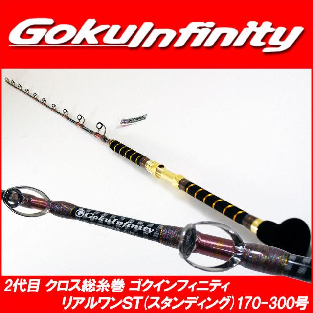 ☆ポイント5倍☆2代目クロス総糸巻 リアルワンST (スタンディング) Gokuinfinity 170-300号BK (デカ当付き) (100100)