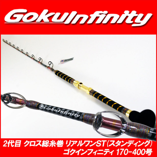 ☆ポイント5倍☆2代目クロス総糸巻 リアルワンST (スタンディング) Gokuinfinity 170-400号BK (デカ当付き) (100101)