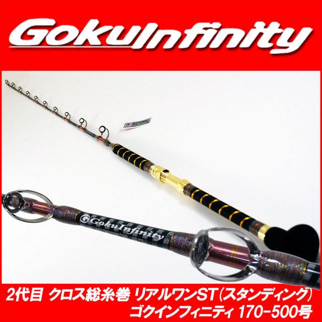☆ポイント5倍☆2代目クロス総糸巻 リアルワンST (スタンディング) Gokuinfinity 170-500号BK (デカ当付き) (100102)