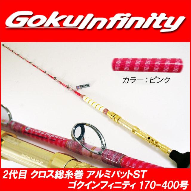 ☆ポイント5倍☆2代目クロス総糸巻 アルミバットST Gokuinfinity 170-400号PK (デカ当付き) (100104)