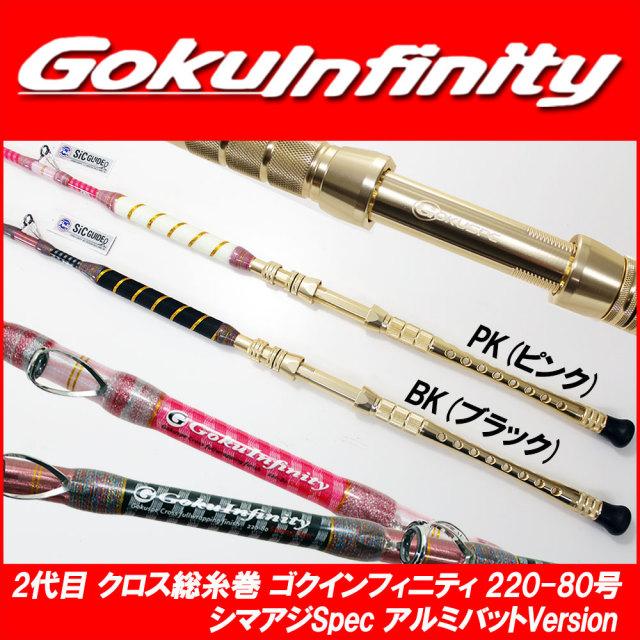 ☆ポイント5倍☆2代目クロス総糸巻 GokuInfinity220-80号 シマアジSpec アルミバットVersion BK (ブラック)/PK (ピンク) (100106)