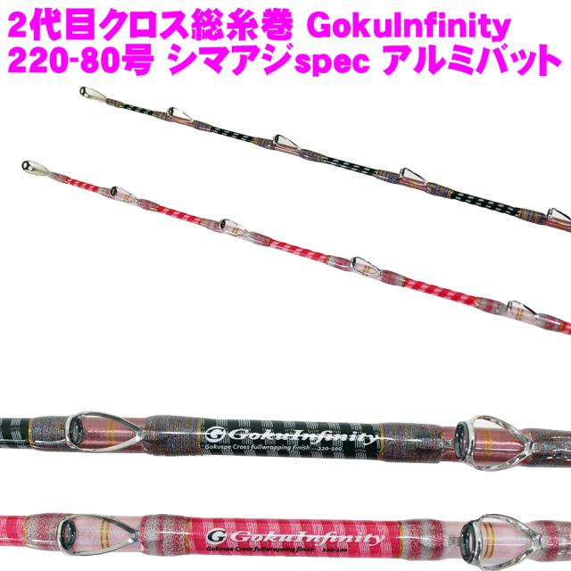 2代目クロス総糸巻 GokuInfinity220-80号 シマアジSpec アルミバットVersion BK (ブラック)/PK(ピンク) (100106)