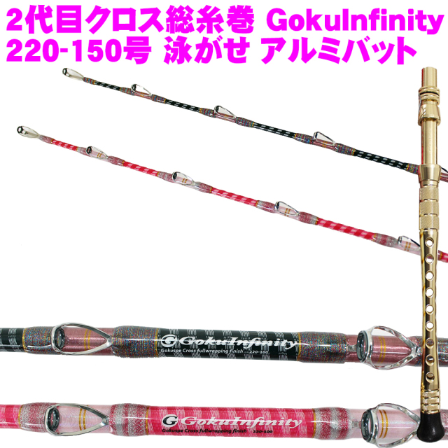 2代目クロス総糸巻 GokuInfinity220-150号 泳がせ アルミバットVersion BK (ブラック)/PK (ピンク) (100107)