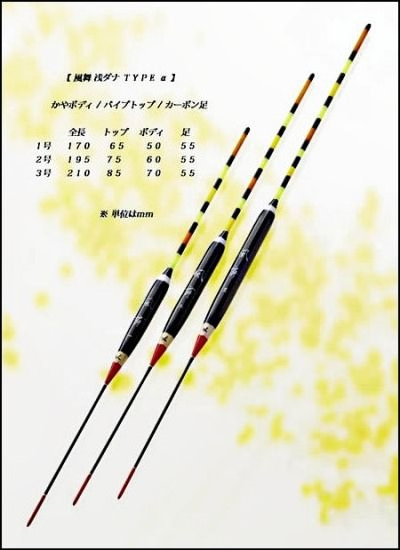 ☆ポイント5倍☆へら浮き 風舞 浅ダナ type α (アルファ) (10104)※