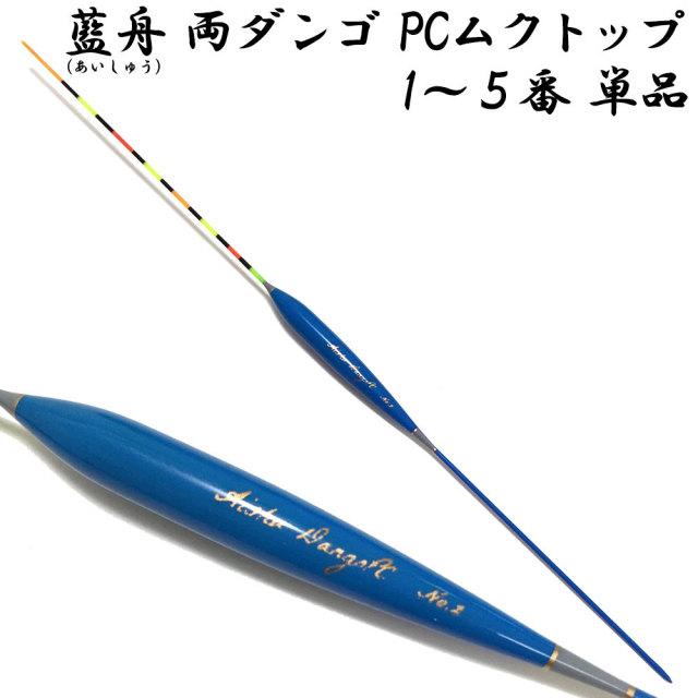藍舟(あいしゅう) ヘラウキ 両ダンゴ PCムクトップ(ボディーカラー青) 1番~5番 単品 (10216)