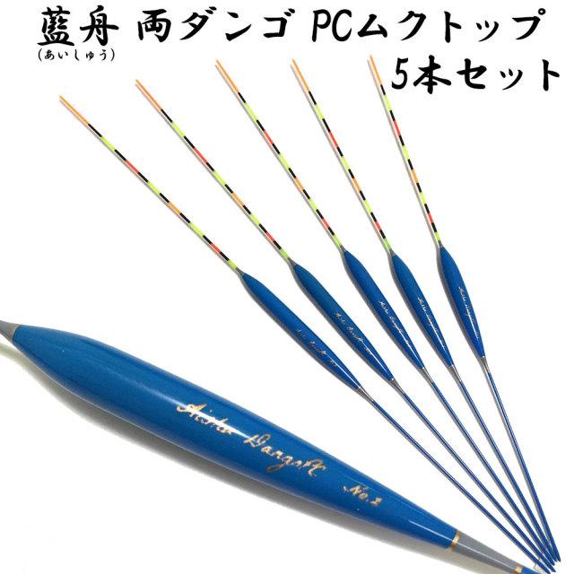 ウキセット 藍舟(あいしゅう) ヘラウキ 両ダンゴ PCムクトップ(ボディーカラー青) 5本セット(1~5番) (10216set)