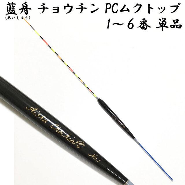 藍舟(あいしゅう) ヘラウキ チョウチン PCムクトップ (ボディーカラー・濃緑色) 1番~6番 単品 (10218)