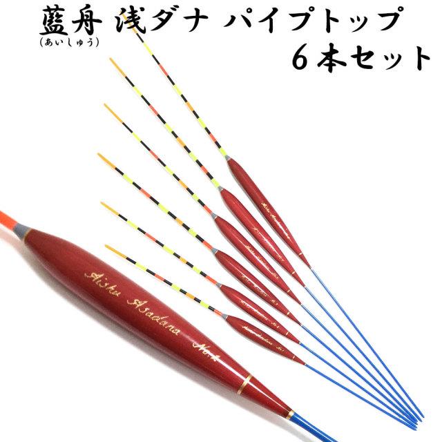 ウキセット 藍舟(あいしゅう) ヘラウキ 浅ダナ パイプトップ(ボディーカラー赤茶) 6本セット(1番~6番) (10219set)