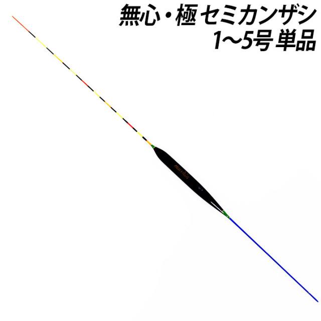 ☆ポイント5倍☆へら浮き 無心・極 (きわみ) セミカンザシ 1~5号 単品 (10253)