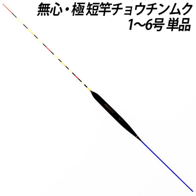 ☆ポイント5倍☆へら浮き 無心・極 (きわみ)・ 短竿チョウチンムク 1~6号 単品 (10254)