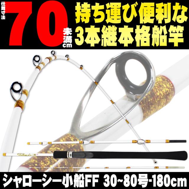18'コンパクト グラス無垢ライトゲームロッド 超高感度先調LT・シャローシー小船FF180(30~80号)80サイズ(110068)