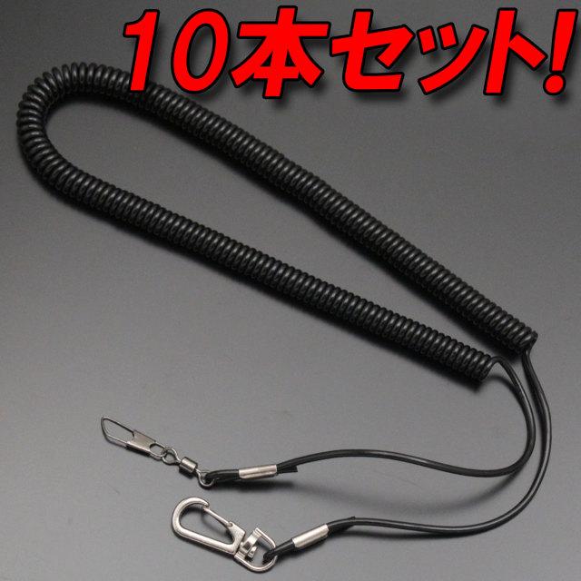 【Cpost】伸縮コイル尻手ロープ 10本セット (120040-10)