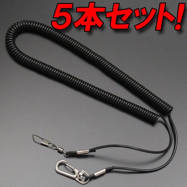 【Cpost】伸縮コイル尻手ロープ 5本セット (120040-5)