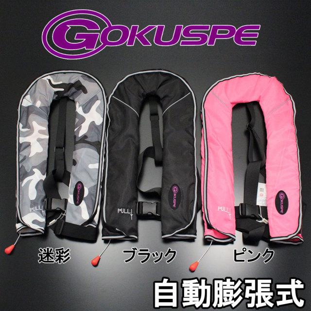 Gokuspeオリジナル 自動膨張式ライフジャケット ベスト式