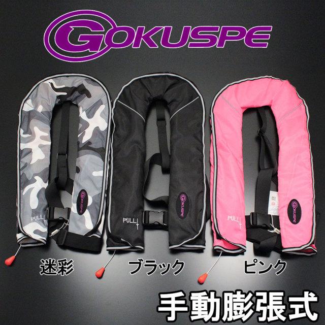 Gokuspeオリジナル 手動膨張式ライフジャケット ベスト式