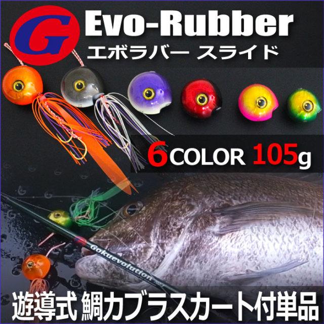 【Cpost】Gokuevolution Evo-Rubber (エボラバー) スライド 105g 単品 遊導式 鯛カブラ (120070-105)
