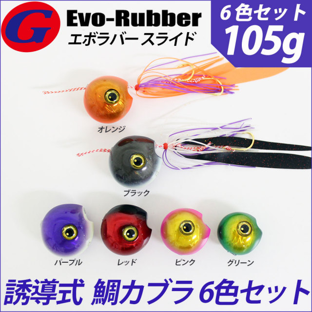 お得な6色セット 遊導式 鯛カブラ 105g 【Gokuevolution Evo-Rubber (エボラバー) スライド】 (120070-105set)
