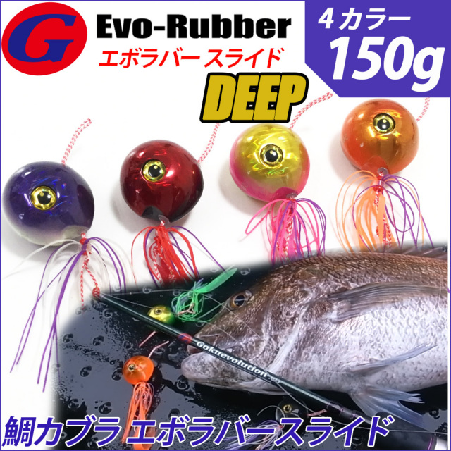 【Cpost】鯛カブラ 遊動式 150g【Gokuevolution Evo-Rubber (エボラバー) スライド】 (120070-150)
