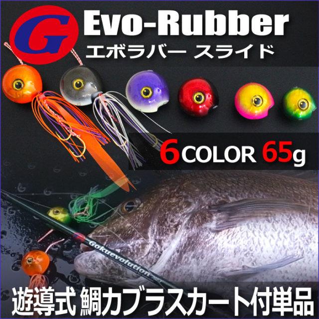 【Cpost】Gokuevolution Evo-Rubber (エボラバー) スライド 65g 単品 遊導式 鯛カブラ (120070-65)