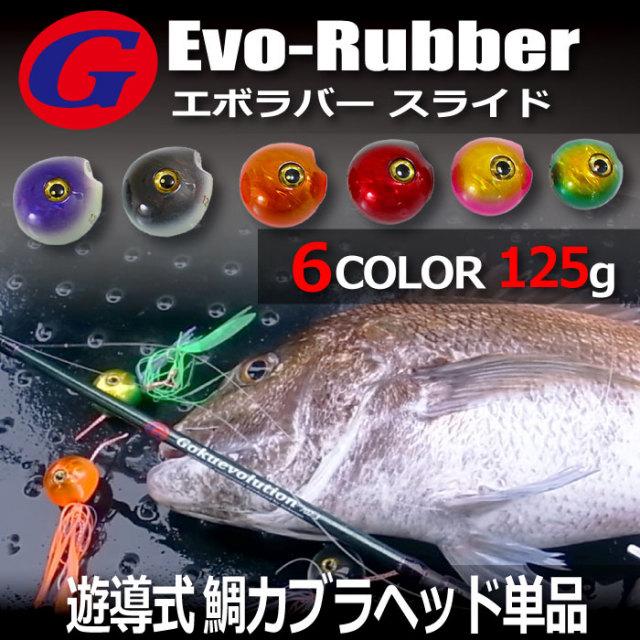 【Cpost】遊導式 鯛カブラヘッド 125g 単品 【エボラバースライドヘッド】 (120071-head-125)