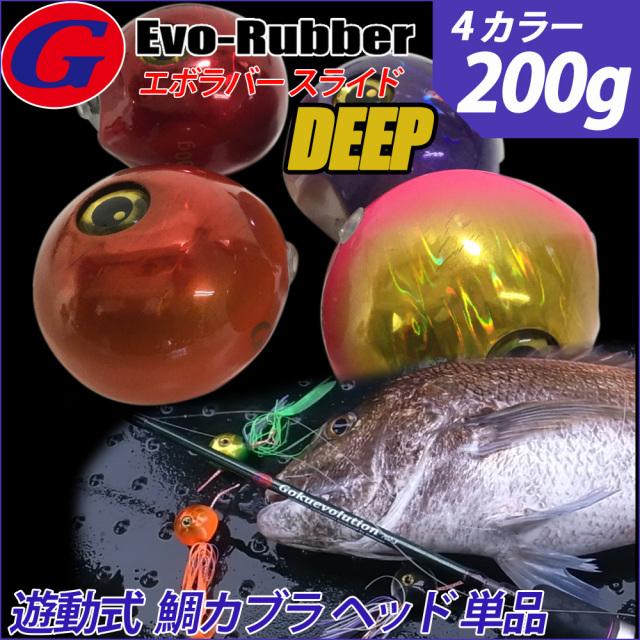 【Cpost】鯛カブラ 遊動式 200g【Gokuevolution Evo-Rubber (エボラバー) ヘッド】 (120071-200)