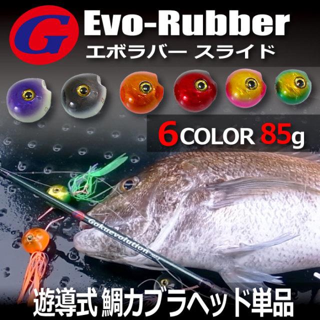 【Cpost】遊導式 鯛カブラヘッド 85g 単品 【エボラバースライドヘッド】 (120071-head-85)