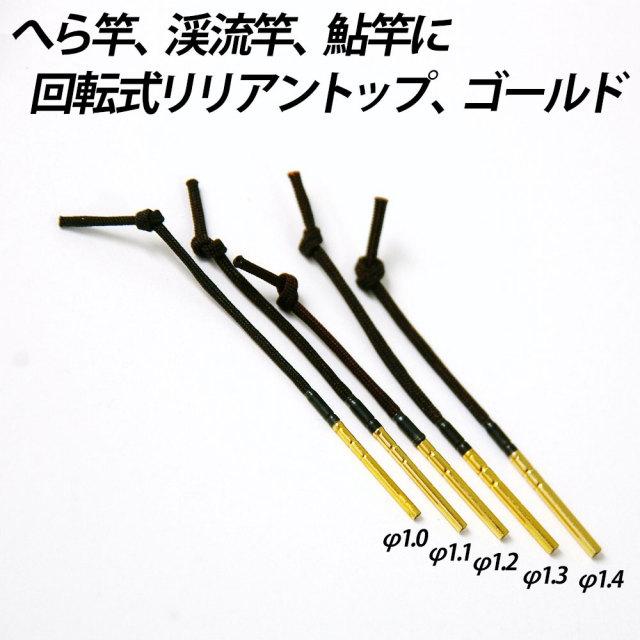 【Cpost】オリジナル 回転式リリアントップ ゴールド 単品 [φ1.0mm/φ1.1mm/φ1.2mm/φ1.3mm/φ1.4mm] (120078)