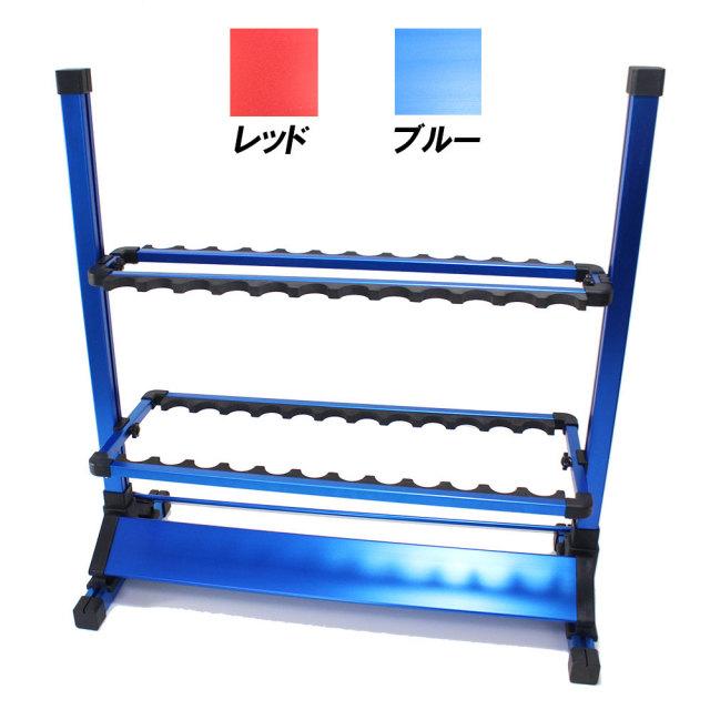 ☆ポイント5倍☆高級アルミ製 ロッドスタンド 24本掛け ブルー/レッド 無地 (120082)