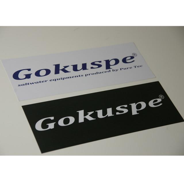 【Cpost】Gokuspe ステッカ- Rロゴ 大 PVC防水 (120085-r-d)