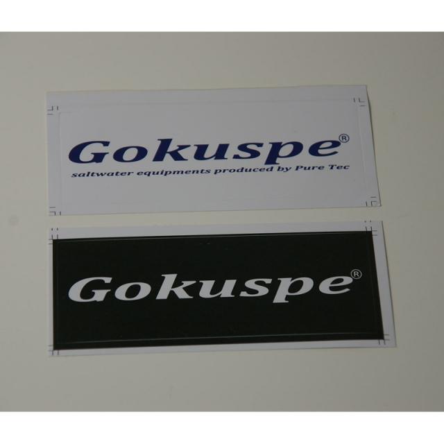 【Cpost】Gokuspe ステッカ- Rロゴ 小 PVC防水 (120085-r-s)