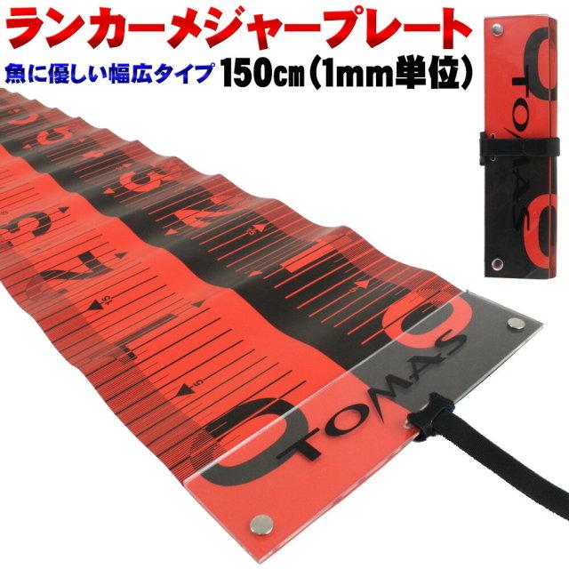 【Cpost】ワイドサイズ ランカーメジャープレート 150cm(120091)