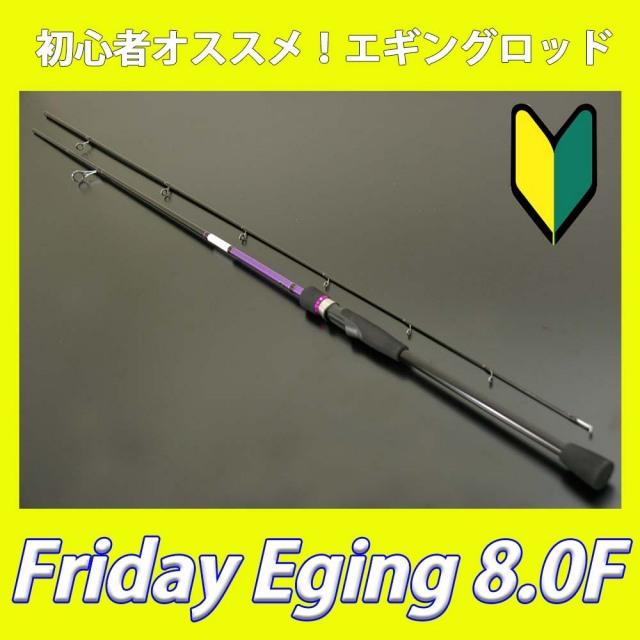 ☆ポイント5倍☆エギングロッド FridayEging8.0F (150015)