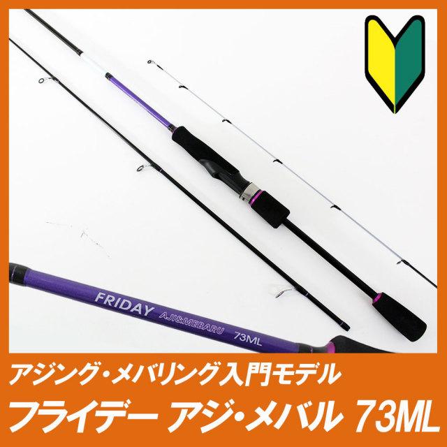 アジング・メバリング入門 フライデー アジ&メバル 73ML (150017)|入門モデル Friday