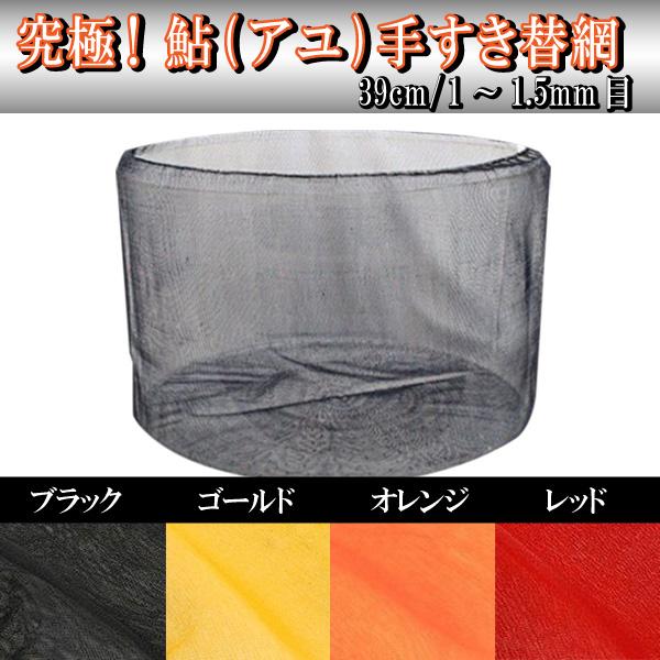 【Cpost】手すきならでは 鮎 (アユ)手すき替網 39cm/1~1.5mm目 (180300)