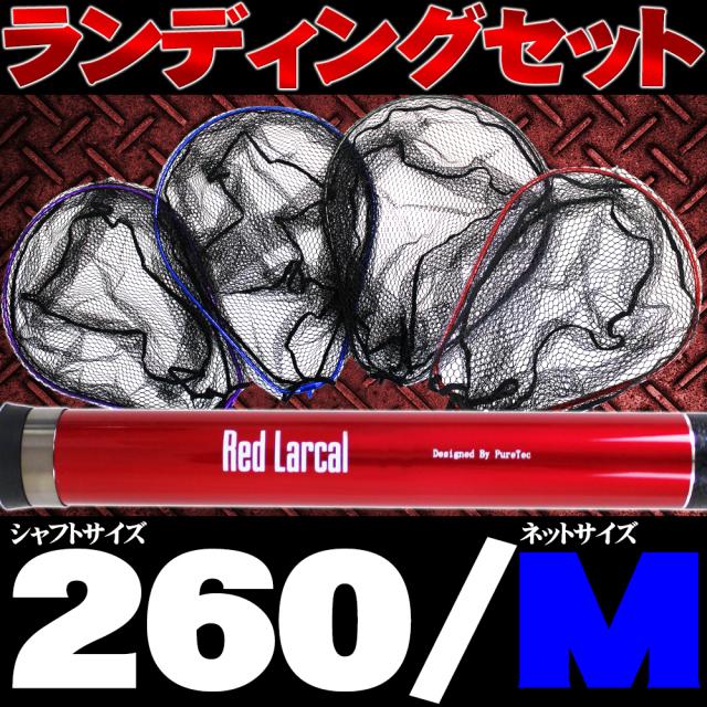 超小継玉の柄とネットの2点セット Red Larcal (レッドラーカル) 260 ランディングネットMセット (190140-190151)